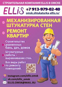 Реклама Ellis по ремонту квартир